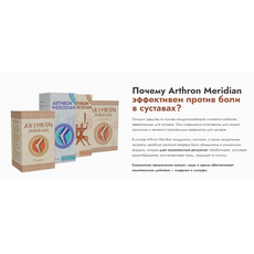 Arthron meridian для суставов