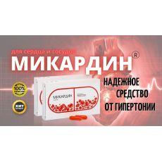 Микардин