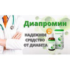 Диапромин