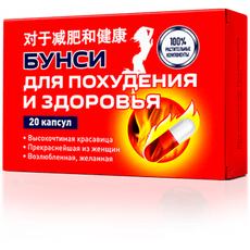 Бунси тайские таблетки для похудения
